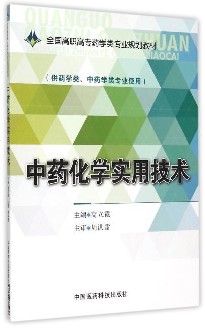 中药化学实用技术(全国高职高专药学类专业规划教材)