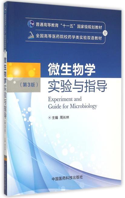 微生物学实验与指导(第三版)(全国高等医药院校药学类实验双语教材)