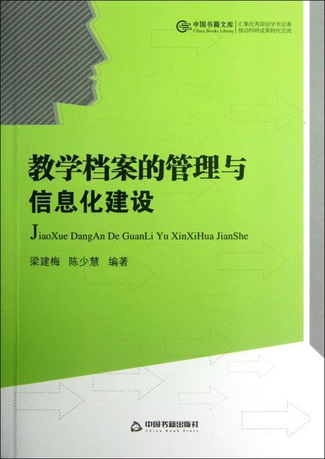 现代信息资源创新与发展丛书—教学档案的管理与信息化建设