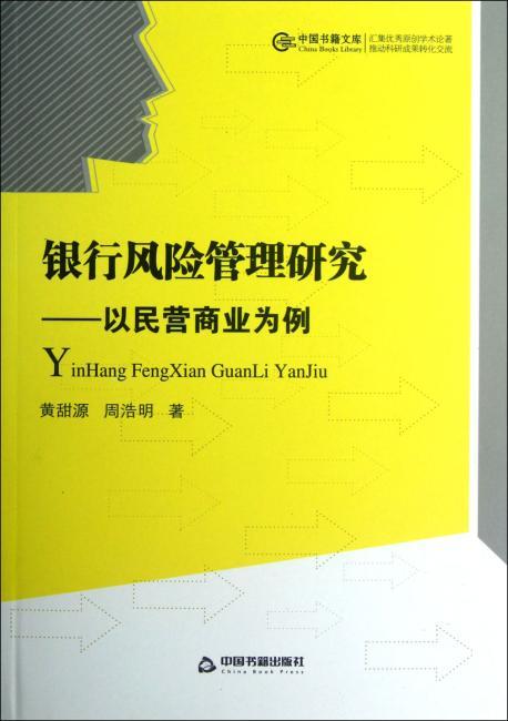 企业管理和治理丛书—银行风险管理研究:以民营商业为例