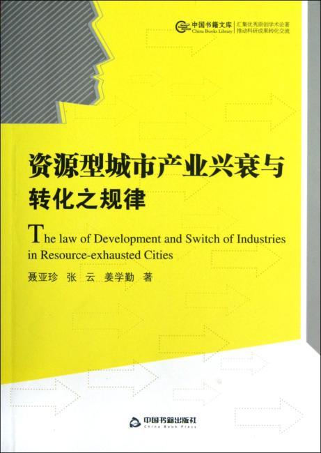 现代信息资源创新与发展丛书—资源型城市产业兴衰与转化之规律(精装)