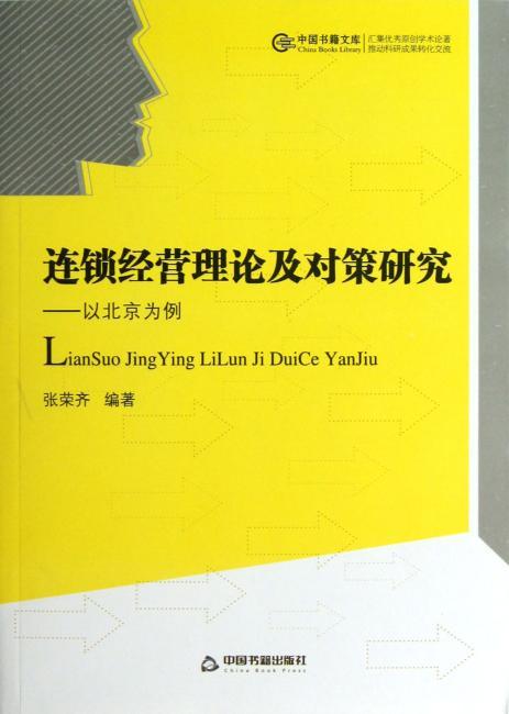 经济全球化研究丛书—连锁经营理论及对策研究:以北京为例