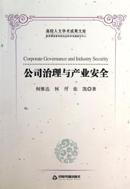 企业管理和治理丛书—公司治理与产业安全