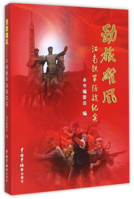 劲旅雄风——江南铁军征战纪实