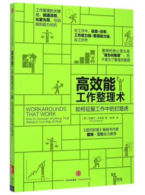 高效能工作整理术:如何征服工作中的拦路虎