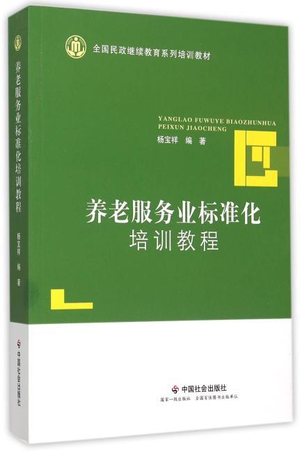 养老服务业标准化培训教程