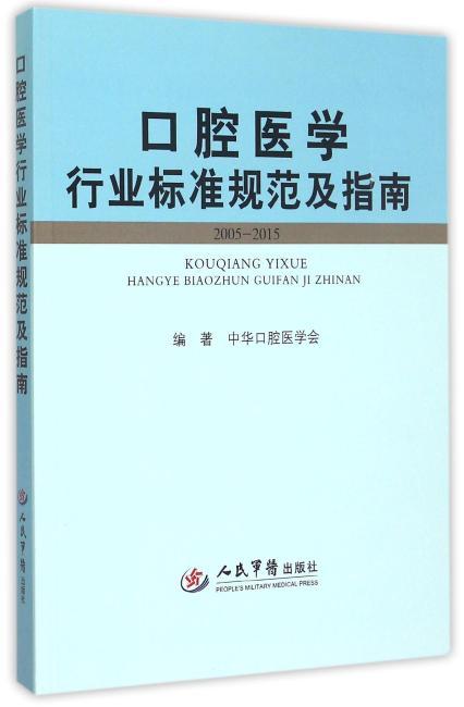 口腔医学行业标准规范及指南(2005-2015)