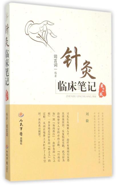 针灸临床笔记(第二版)