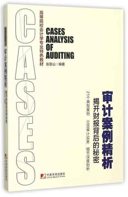 审计案例精析——揭开财报背后的秘密