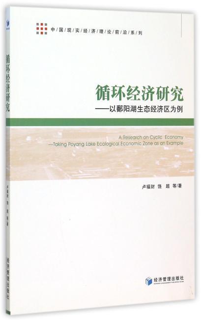 循环经济研究——以鄱阳湖生态经济区为例