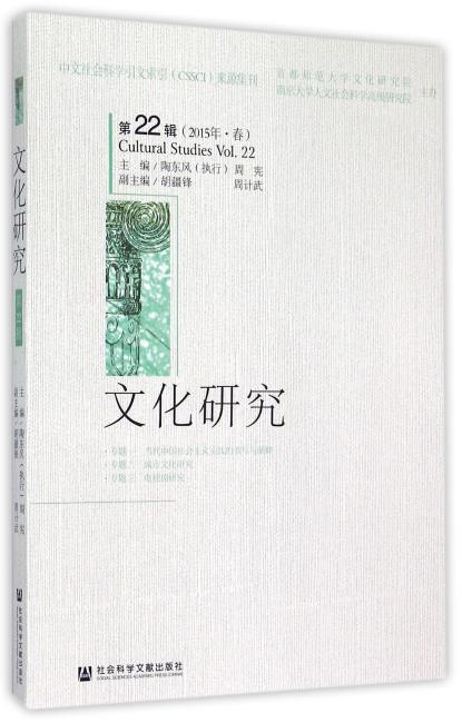 文化研究第22辑(2015年·春)