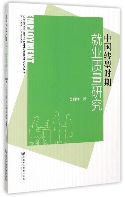 中国转型时期就业质量研究