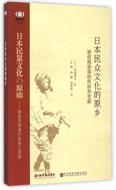 日本民众文化的原乡:被歧视部落的民俗和艺能