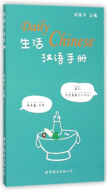 生活汉语手册