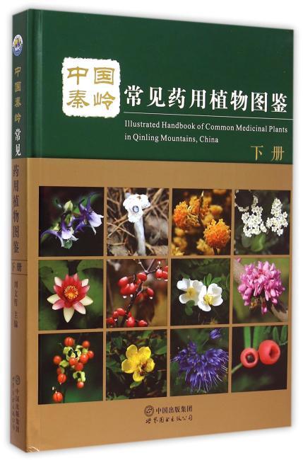 中国秦岭常见药用植物图鉴.下册