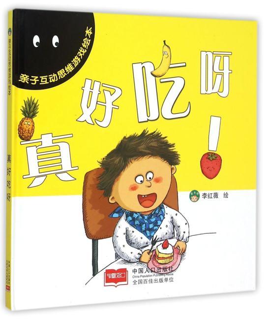亲子互动思维游戏绘本(4册)精装