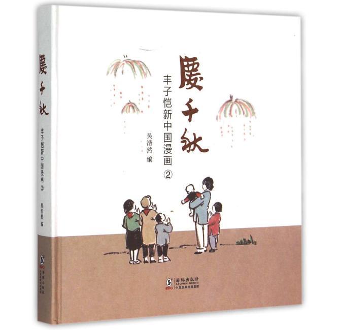 丰子恺新中国漫画:庆千秋