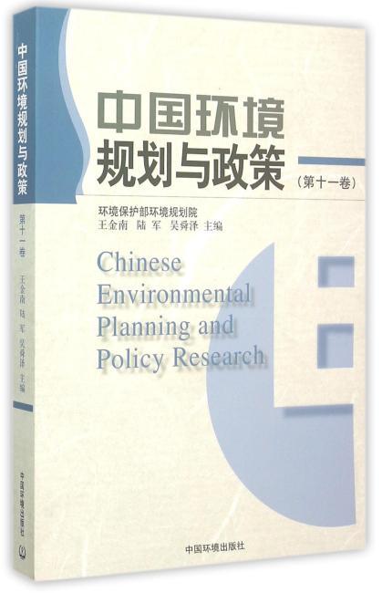 中国环境规划与政策(第十一卷)