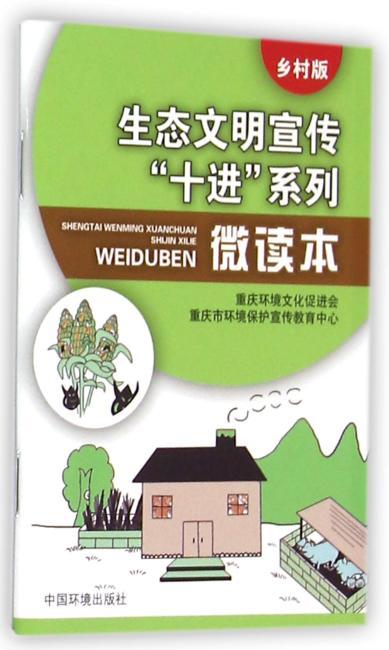 """生态文明宣传""""十进""""系列微读本(乡村版)"""