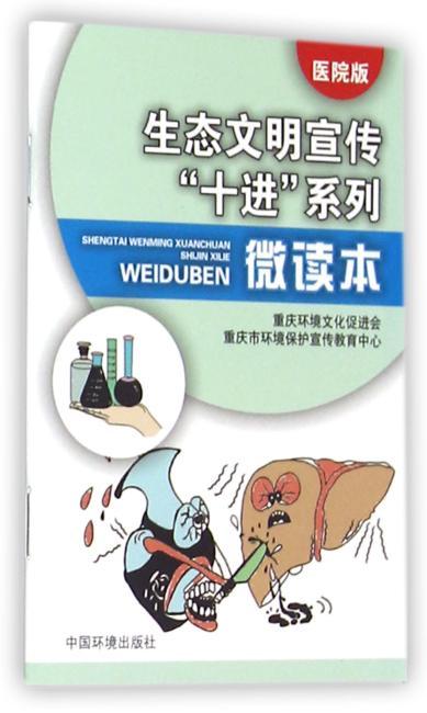 """生态文明宣传""""十进""""系列微读本(医院版)"""