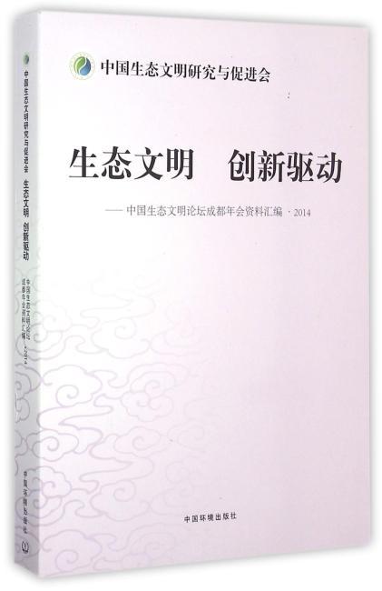 生态文明 创新驱动——中国生态文明论坛成都年会资料汇编•2014