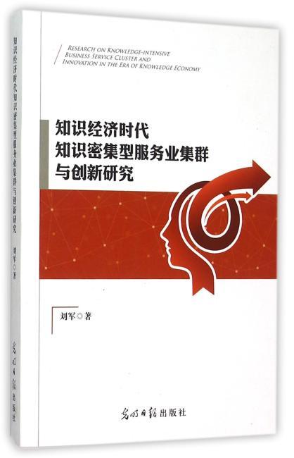 知识经济时代知识密集型服务业集群与创新研究