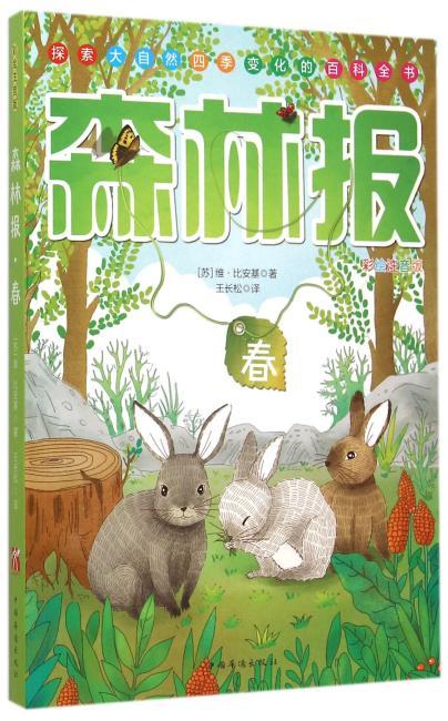 森林报·春(彩色注音版)