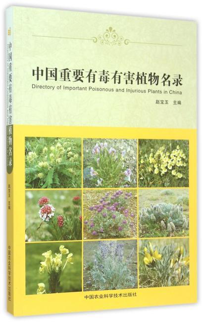 中国重要有毒有害植物名录