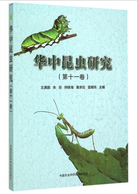 华中昆虫研究(第十一卷)