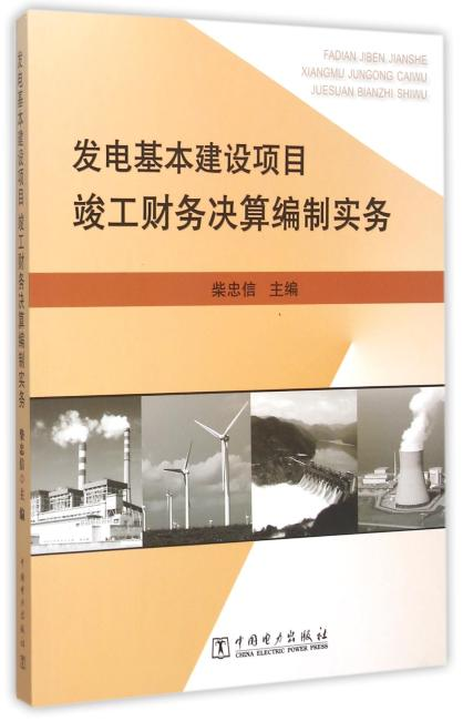 发电基本建设项目竣工财务决算编制实务