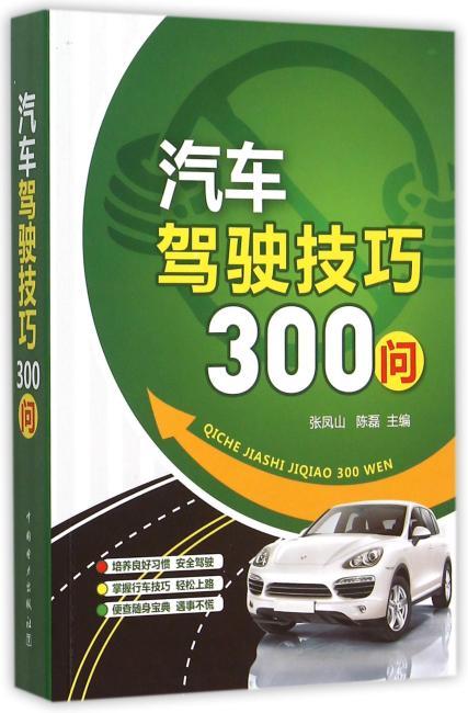 汽车驾驶技巧300问
