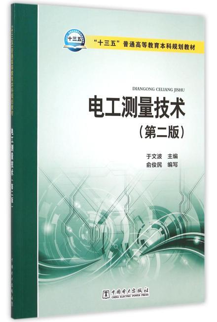 """""""十三五""""普通高等教育本科规划教材 电工测量技术(第二版)"""