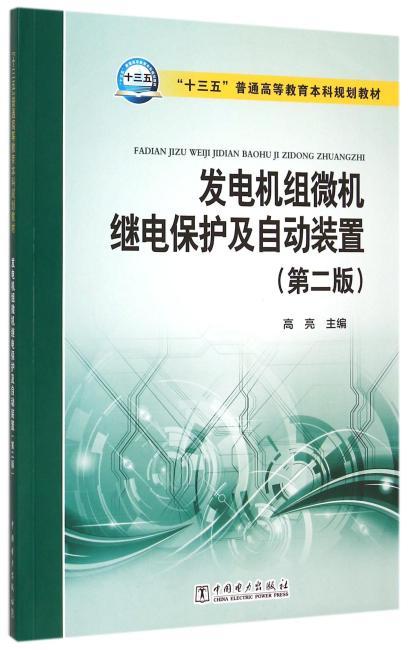"""""""十三五""""普通高等教育本科规划教材 发电机组微机继电保护及自动装置(第二版)"""
