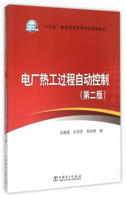 """""""十三五""""普通高等教育本科规划教材 电厂热工过程自动控制(第二版)"""