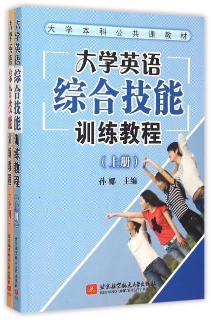 大学英语综合技能训练教程(上下册)