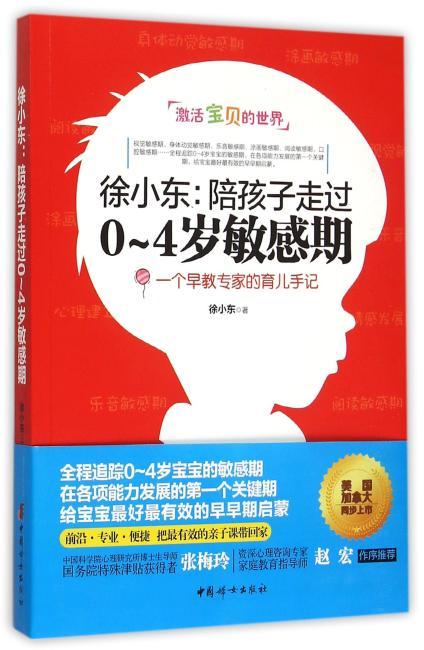 徐小东:陪孩子走过0~4岁敏感期