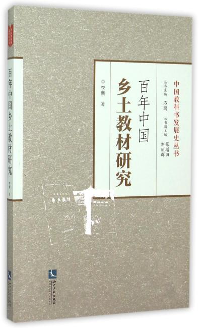 百年中国乡土教材研究