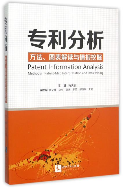 专利分析——方法、图表解读与情报挖掘