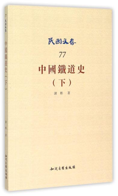 中国铁道史(下)