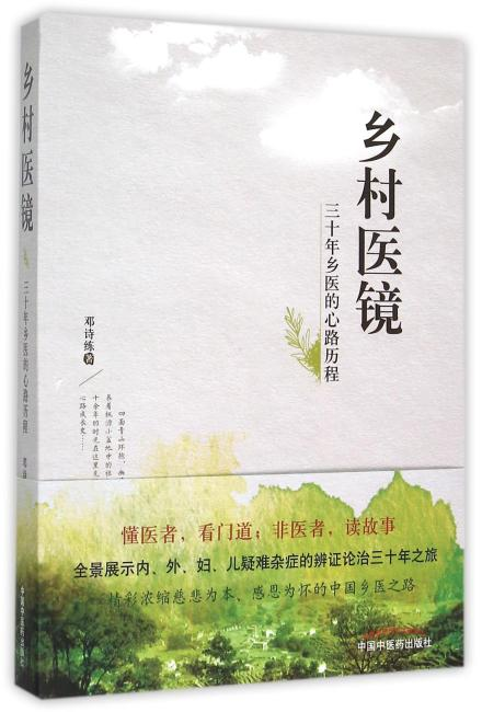 乡村医镜:三十年乡医的心路历程