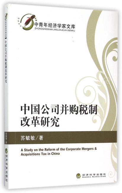 中国公司并购税制改革研究