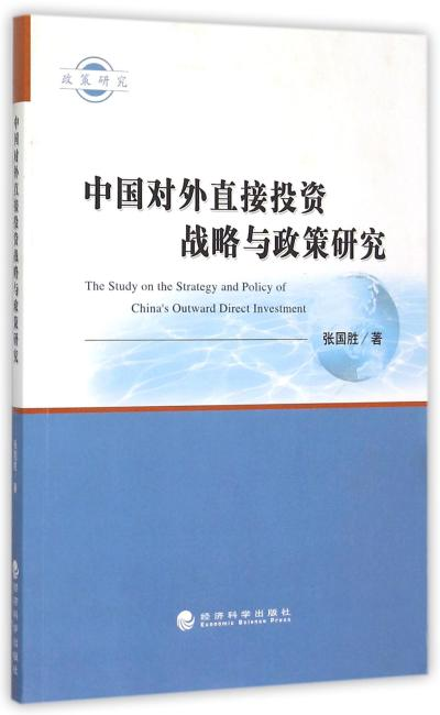 中国对外直接投资战略与政策研究