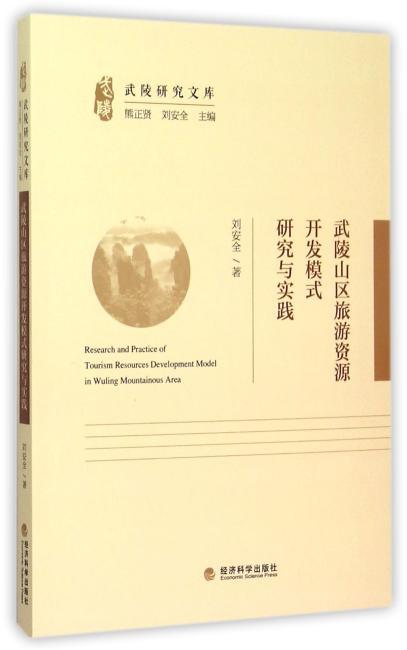 武陵山区旅游资源开发模式研究与实践