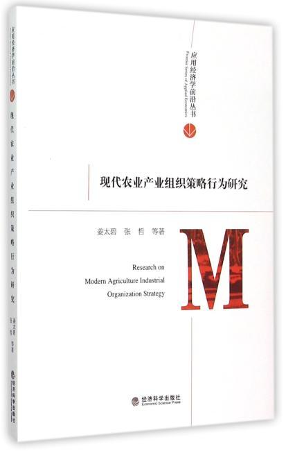 现代农业产业组织策略行为研究