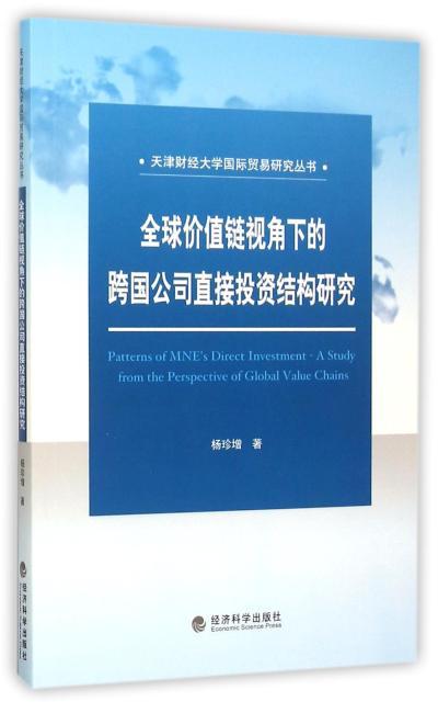 全球价值链视角下的跨国公司直接投资结构研究