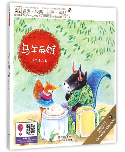 快乐鸟系列注音童话故事:乌牛英雄