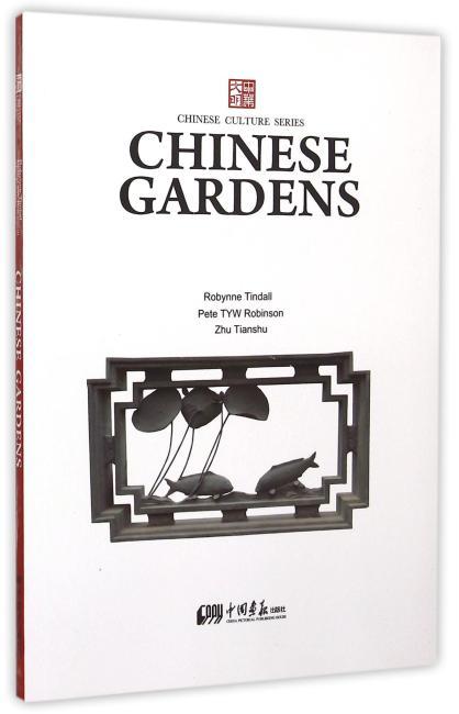 中华文明探微书系-中国园林(英)