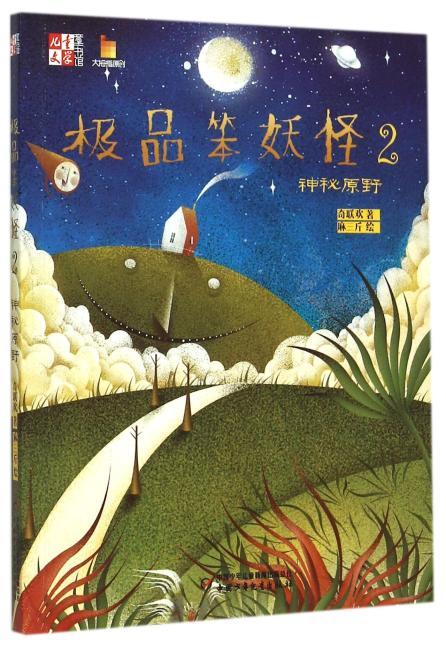 《儿童文学》童书馆:大拇指原创——极品笨妖怪2:神秘原野