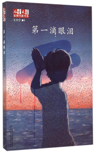 《儿童文学》金牌作家书系——第一滴眼泪