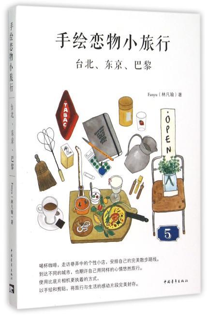 手绘恋物小旅行 : 台北、东京、巴黎